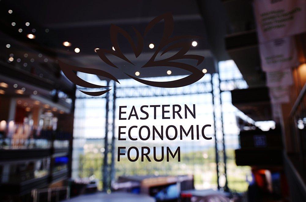 东方经济论坛