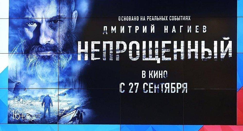 俄电影Unforgiven