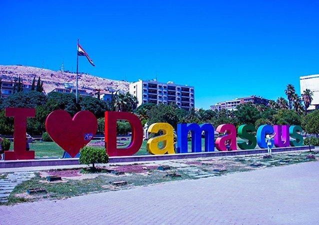 """""""我爱大马士革""""字样"""