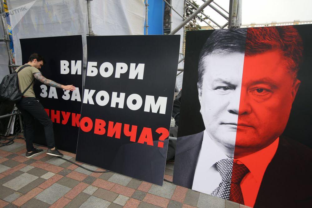 基輔民眾在烏克蘭最高拉達大樓前舉行抗議活動,要求進行選舉制度改革