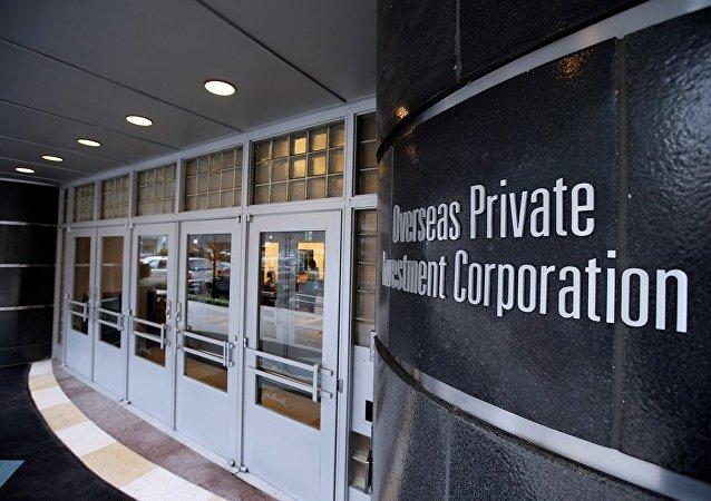 美国曾设有海外私人投资公司