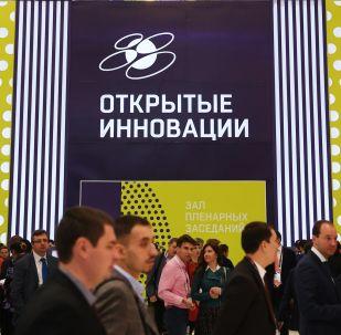 「開放創新-2018」國際論壇