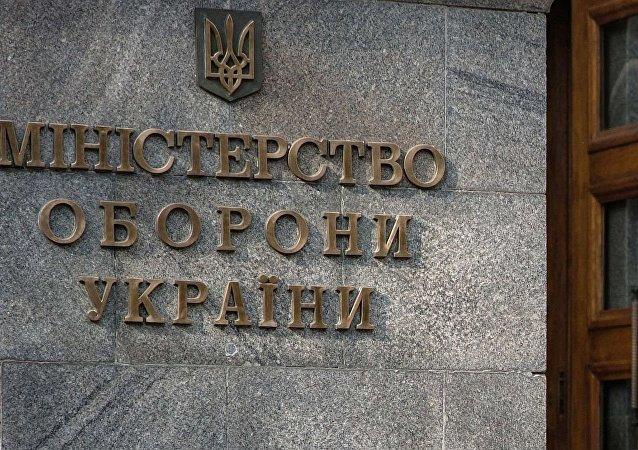 烏克蘭國防部
