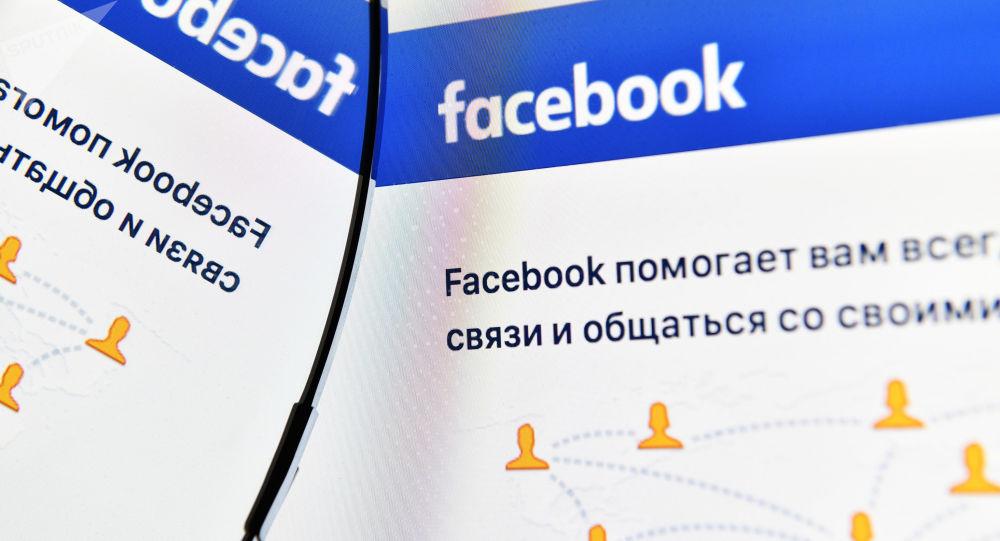 臉書通知俄用戶有關攻擊造成個人數據洩露的情況