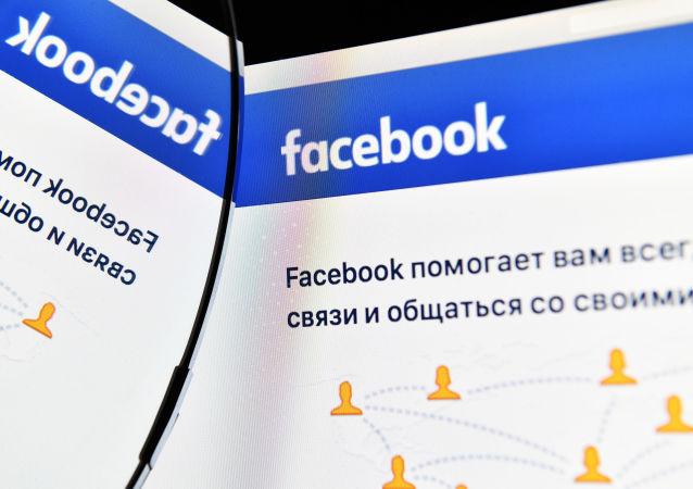 脸书通知俄用户有关攻击造成个人数据泄露的情况