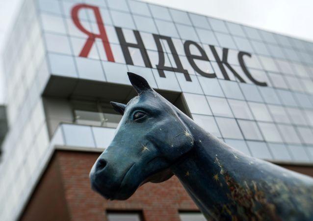 俄羅斯Yandex公司與儲蓄銀行聯手打造的網絡市場正式啓動