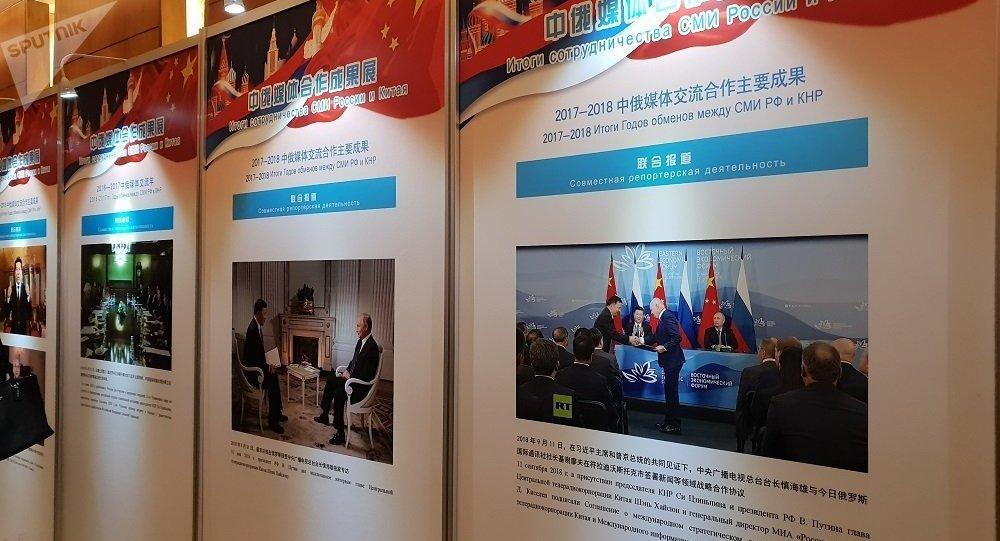 中俄媒体合作