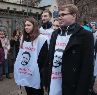 Акция в поддержку Кирилла Вышинского у дома приемов МИД России