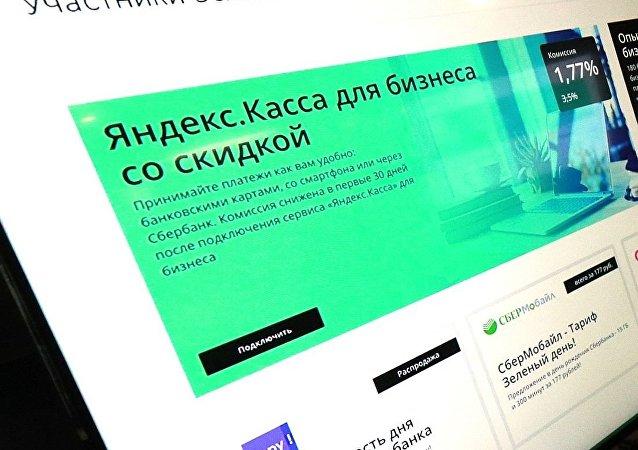 Yandex Kassa