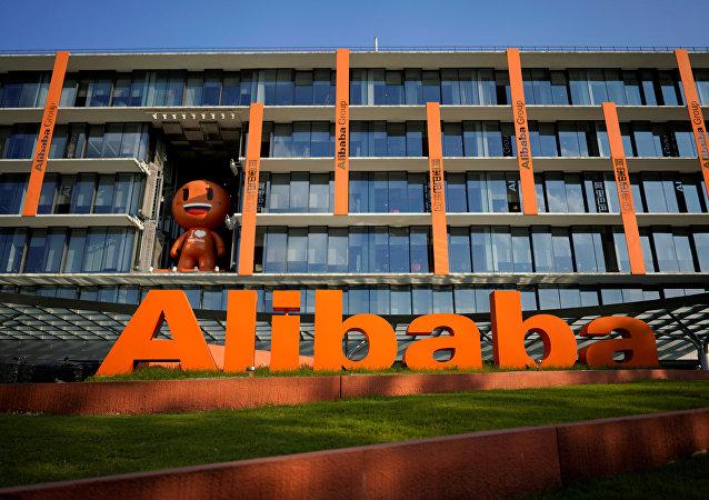 阿里巴巴证实将在比利时列日建数字贸易枢纽