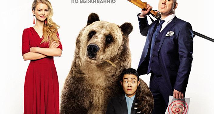 俄中喜劇片《戰鬥民族養成記》將於1月18日在華上映