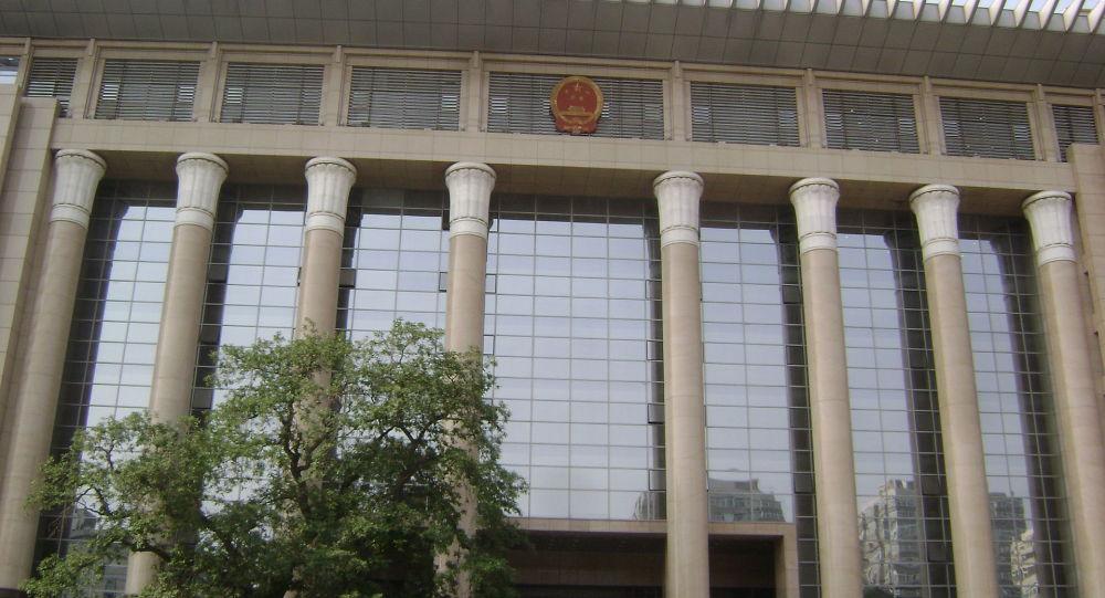 最高人民法院
