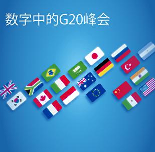 数字中的G20峰会