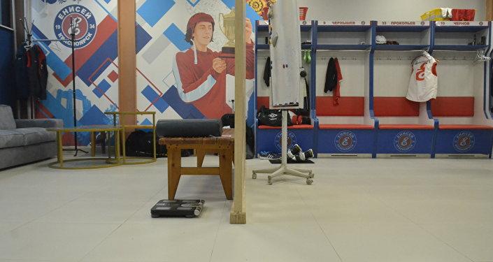 「葉尼塞」體育場的更衣室