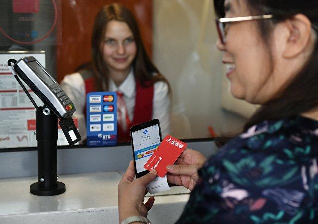 俄境內每月約10萬人次使用支付寶