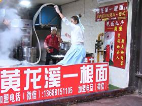 """""""黄龙溪一根面"""" 网红师傅:妖娆拉面哥和甩面仙子"""