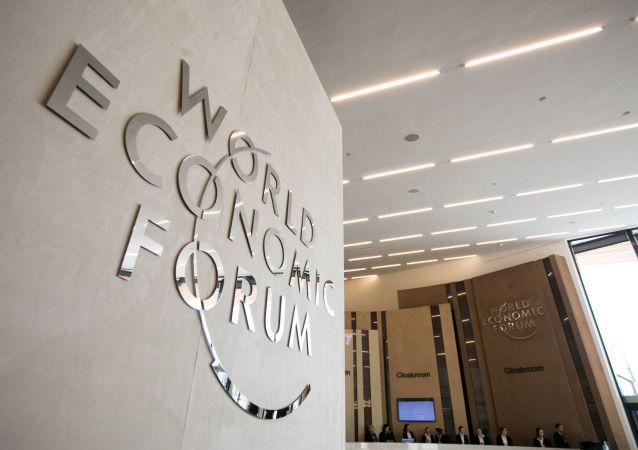 世界經濟論壇標誌