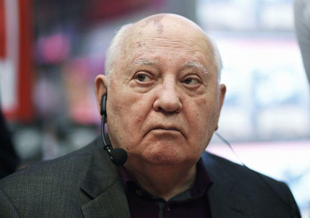 米哈伊尔·戈尔巴乔夫
