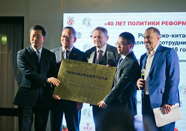 中俄企业对2018年经贸合作在莫斯科进行总结