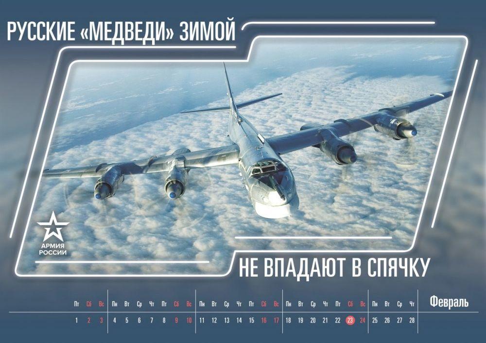 """2月配图是一架翱翔云端的图-95MS轰炸机,根据北约的分类,该轰炸机被称为""""熊""""式轰炸机。配文揭示图片实际想表达的意思:""""俄罗斯'熊'不冬眠。"""""""