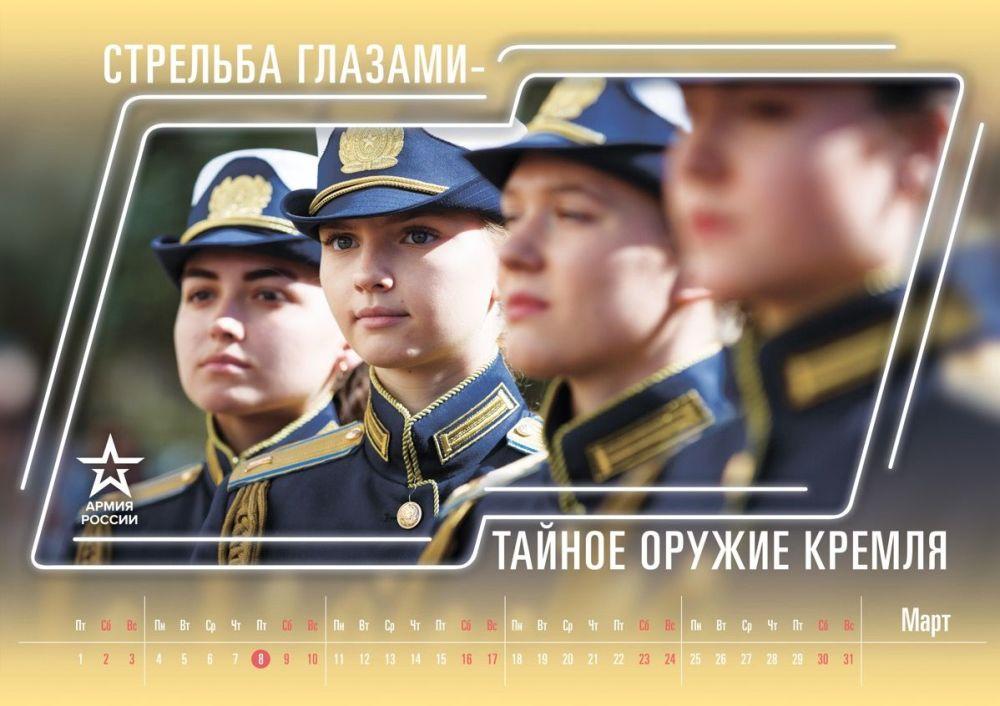 """3月配图是一名穿着新制服的女军校学员,配文是:""""用眼射击——克里姆林宫的秘密武器"""""""