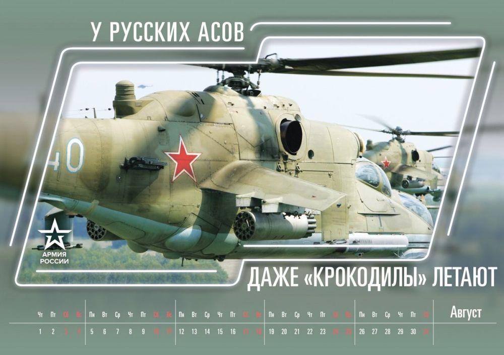 """另一句题词则可能让俄罗斯陆军航空兵会心一笑:""""俄罗斯王牌'鳄鱼'都会飞""""。""""鳄鱼""""指米-24攻击直升机。"""