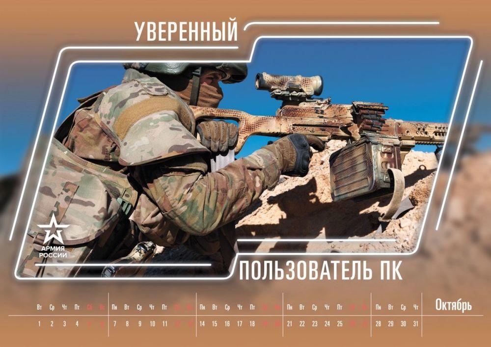这本军队日历未必会上市销售,但可作为俄罗斯国防部的新年礼物从国防部网站免费下载。