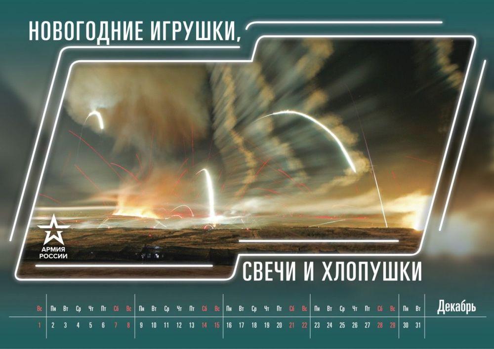 俄罗斯国防部发布2019年国防部日历