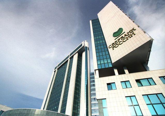 俄聯邦儲蓄銀行成為俄市值最高的公司