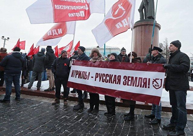 莫斯科舉行反對轉交千島群島給日本的集會