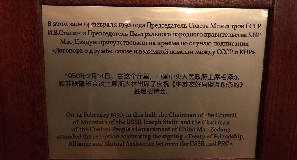 《中蘇友好同盟互助條約》的紀念碑