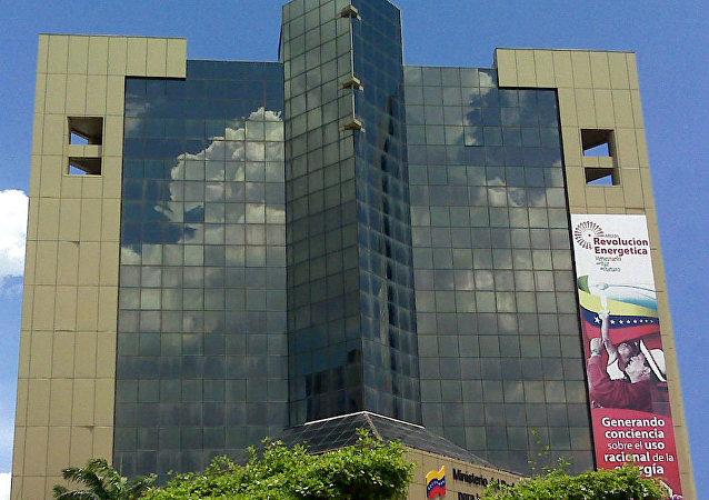 委内瑞拉国家石油公司总部