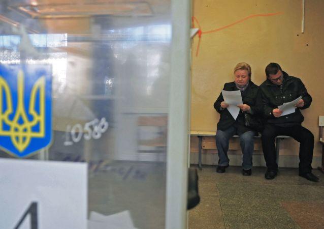 乌克兰大选