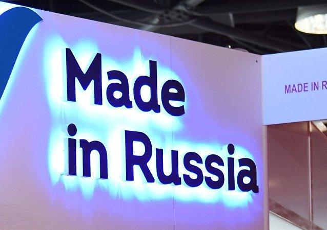 """""""俄罗斯制造"""""""