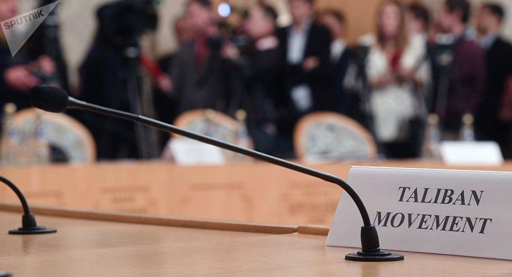阿富汗问题磋商会议
