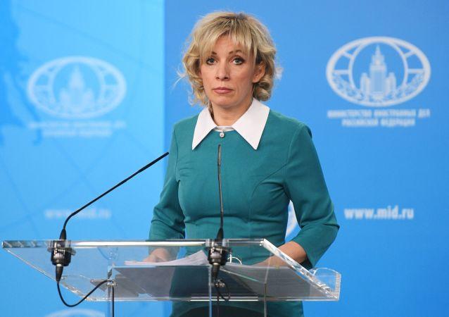 俄羅斯外交部新聞發言人瑪麗亞·扎哈羅娃