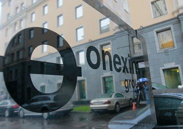 俄Onexim集团(图片资料)