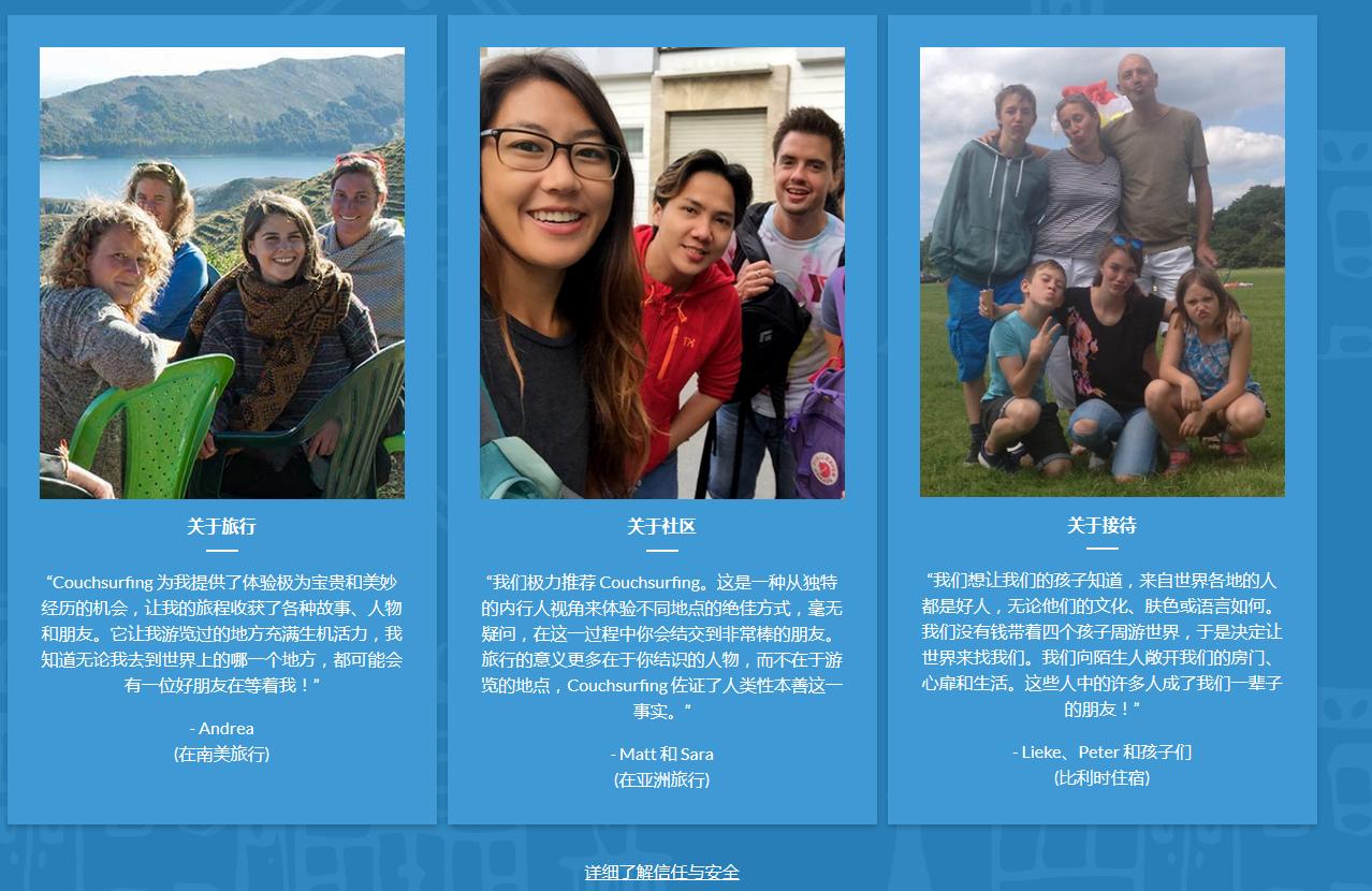 """""""沙发客""""中文网页: www.couchsurfing.org"""