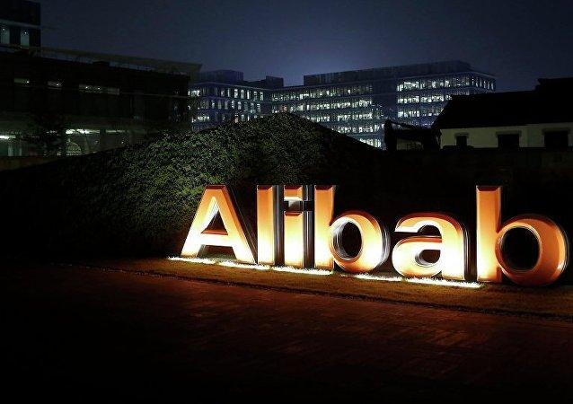 阿里巴巴将向俄罗斯企业家传授向中国出口产品的经验