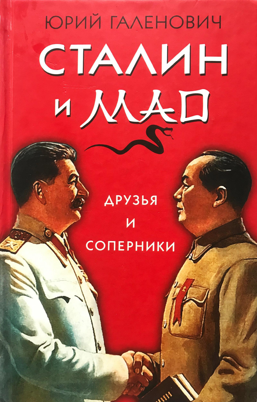 尤里·加林诺维奇的书《斯大林和毛泽东:朋友和竞争对手》
