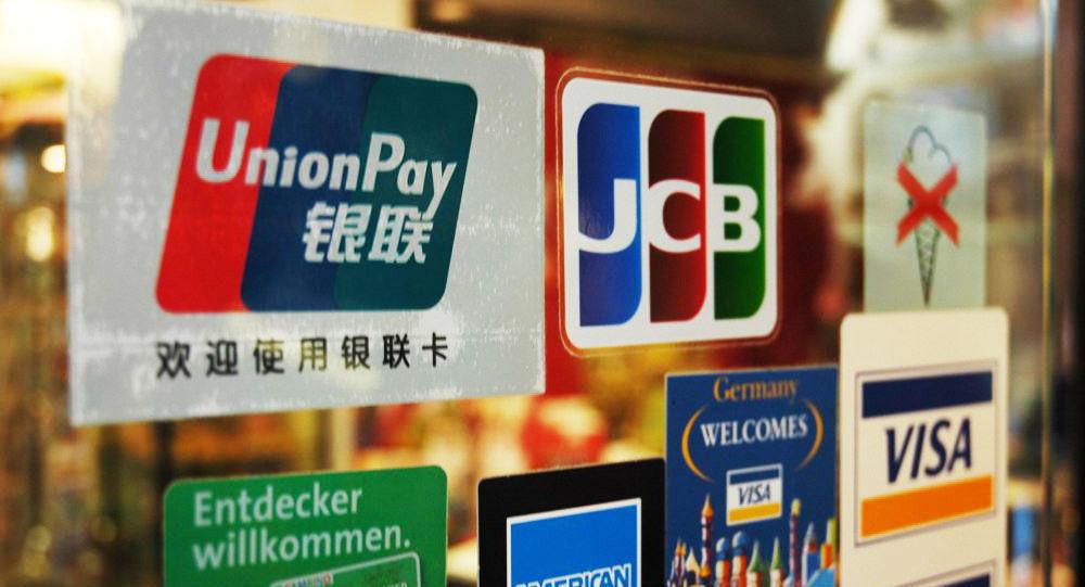 俄央行:俄罗斯多家银行接入中国跨境银行间支付系统