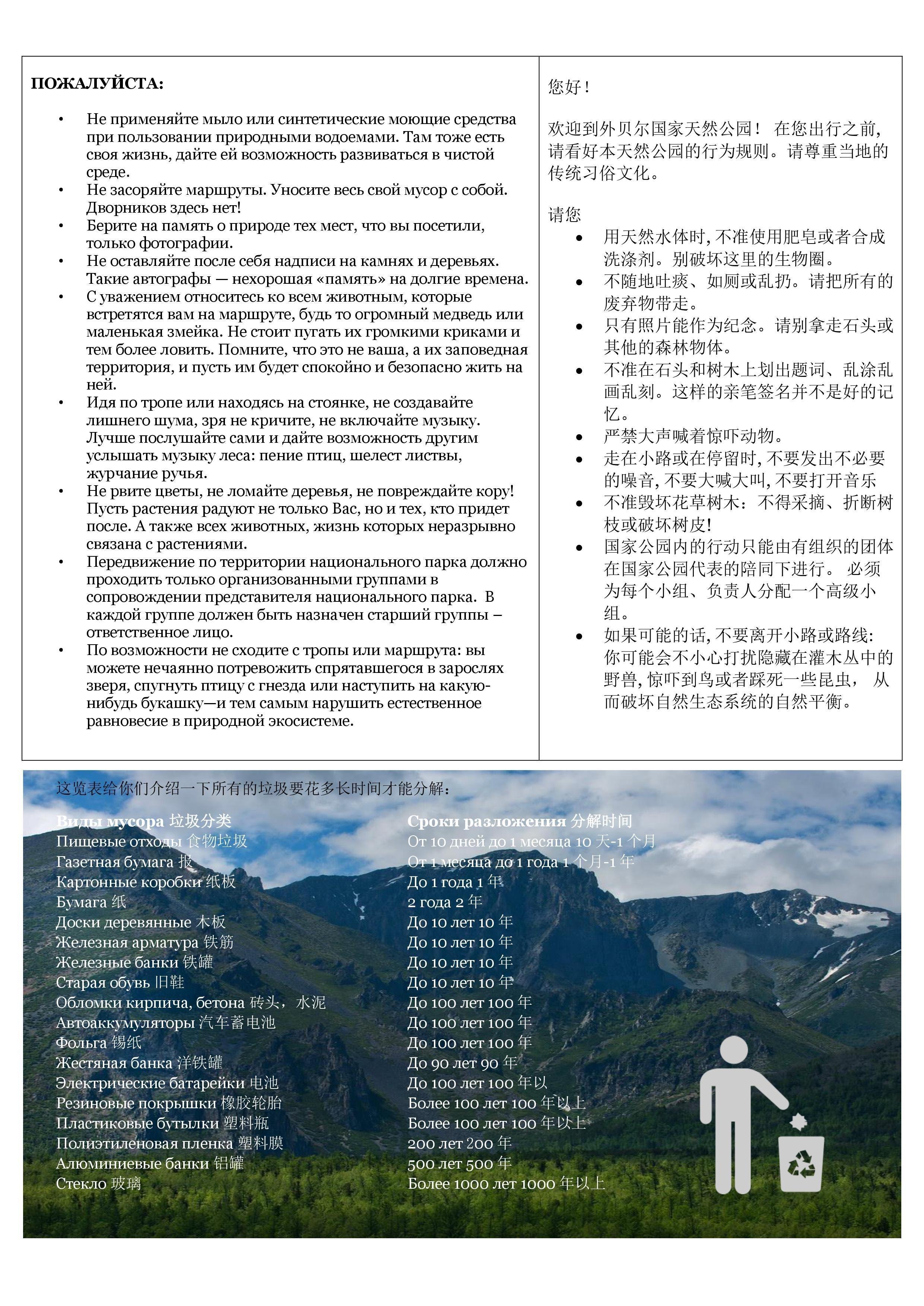 贝加尔湖游客行为准则