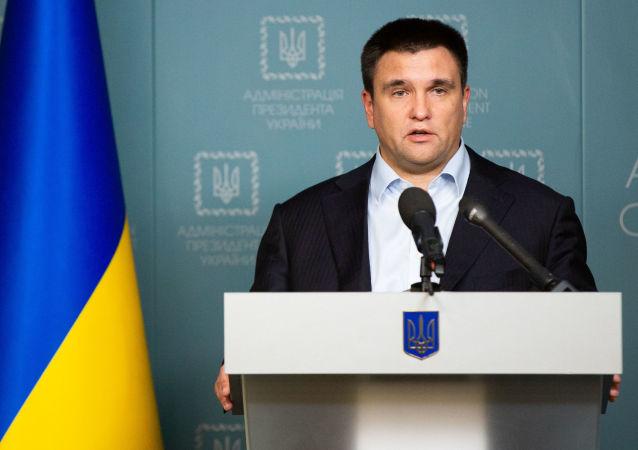 烏克蘭外長帕維爾·克利姆金