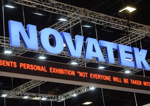 諾瓦泰克公司