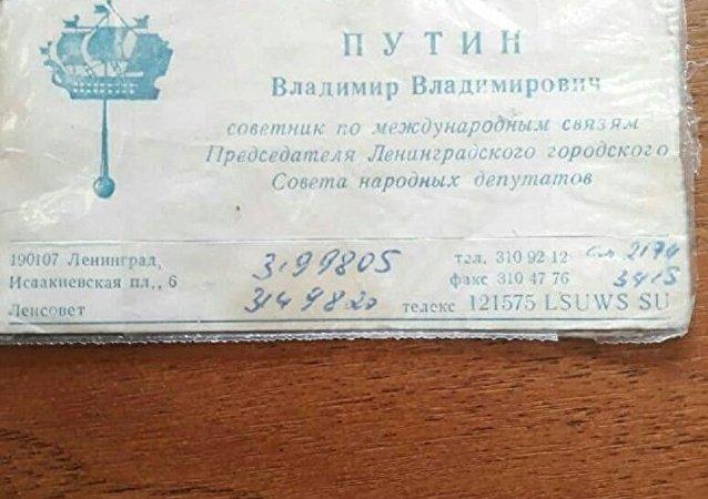 普京的舊名片在網絡上出售