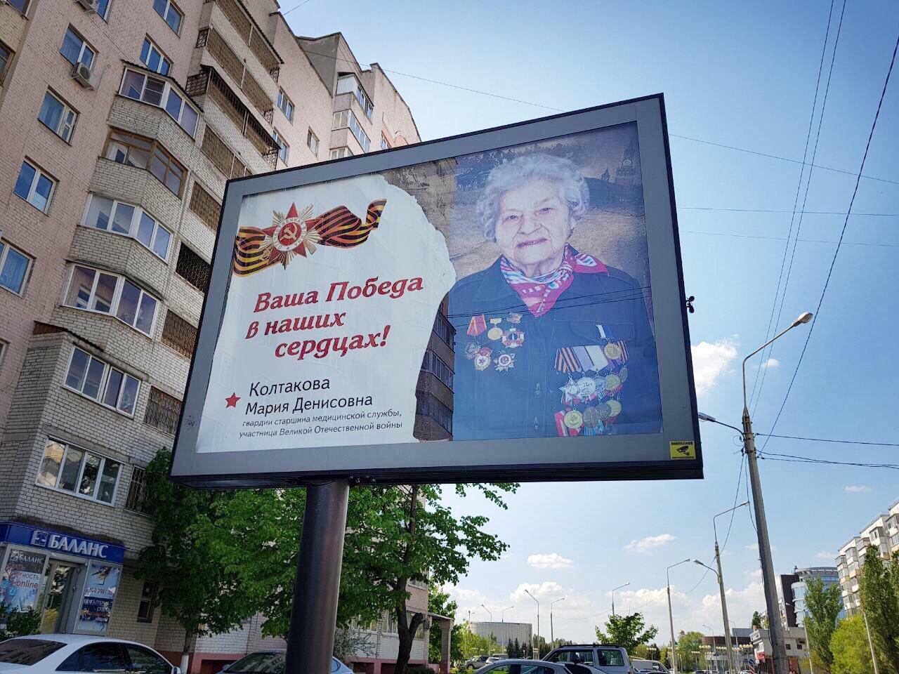 伟大卫国战争的老兵备受尊敬-户外广告:来自别尔哥罗德市的玛利亚·科尔塔科娃