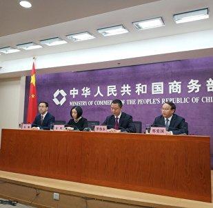中國商務部新聞發佈會