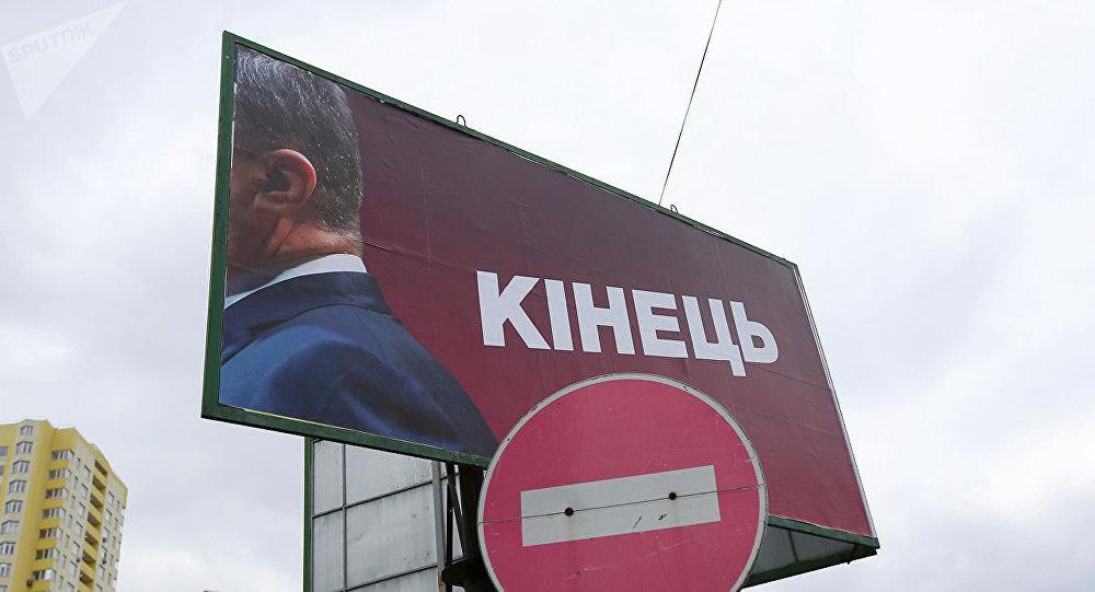 乌律师:乌国家调查局对波罗申科将犯罪所得三亿美元合法化的事件立案调查