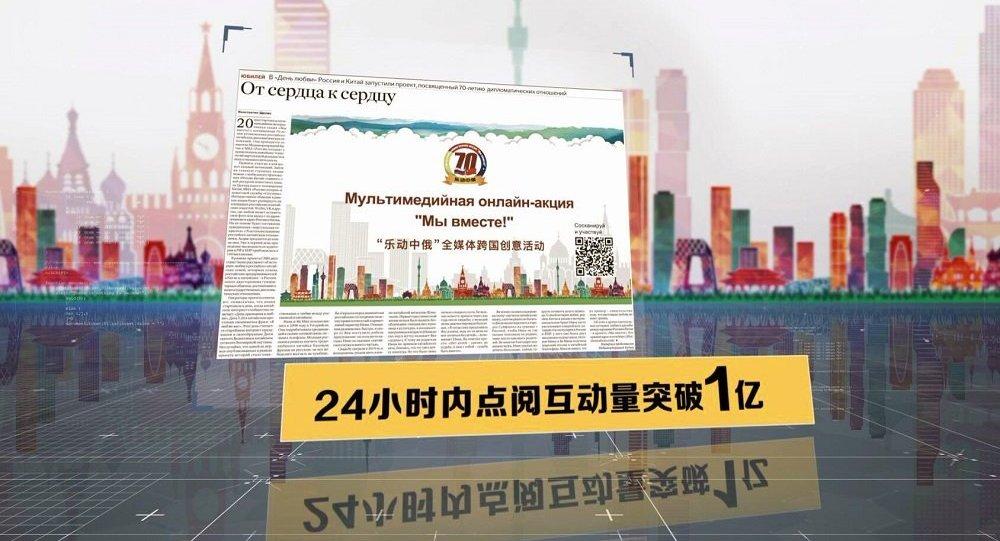 「樂動中俄」全媒體跨國創意活動