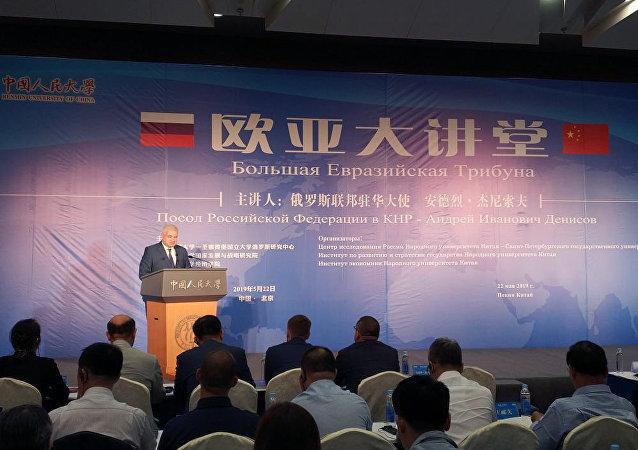 俄罗斯驻华大使杰尼索夫在中国人民大学的欧亚大讲堂作讲座